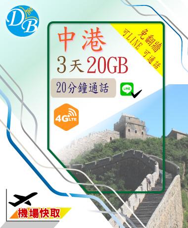 免翻牆!【中國 香港 澳門 共用 3天20GB 上網卡 + 通話】中國上網卡 DB_0