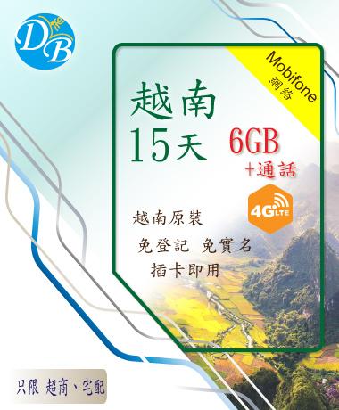 【越南15天上網+通話 6GB 】MOBIFONE 電信 越南上網通話卡