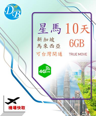星馬上網【 10天 6GB 上網卡 】亞州多國 新加坡上網 馬來西亞上網卡 TRUE MOVE _6