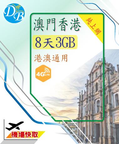 澳門上網【香港澳門 8天3GB 純上網】香港上網 澳門上網  港澳通用 DB 3C