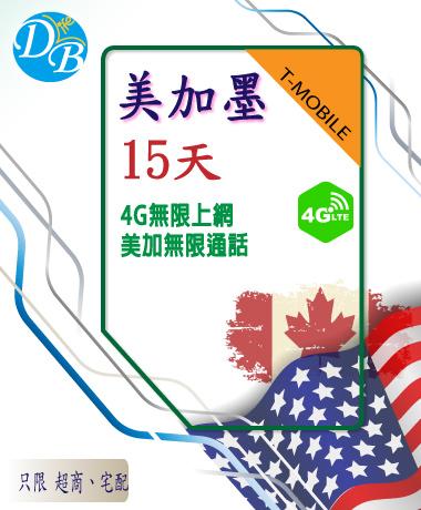 美加墨15天上網+通話  美國4G無限 加拿大 墨西哥 三地上網_2