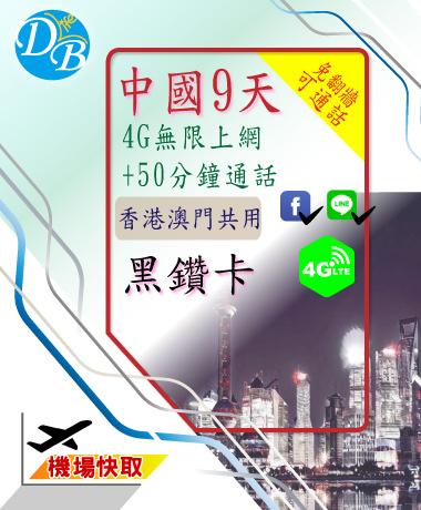 中國上網+通話【 9天4G 吃到飽+ 50分鐘通話 】黑鑽卡 免翻牆  香港 澳門 可共用  中國移動網絡 _0