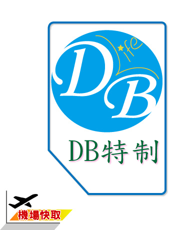 DB特制_0