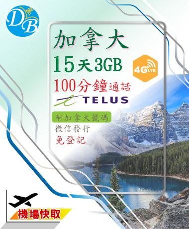 【加拿大15天3GB上網+100分鐘通話 】加拿大上網卡 電話卡 TELUS 網絡 DB 3C_7