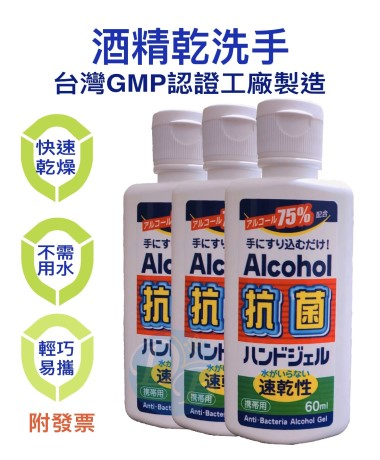 【現貨 +贈送 口罩收納夾】Alcohol 酒精 乾洗手 隨身攜帶 乾洗手液 60ml 外銷 日本 DB 3C LIFE 口罩夾_1