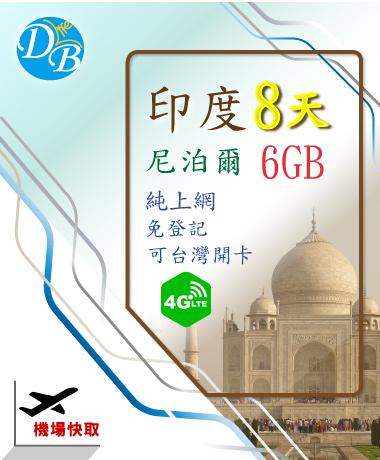 印度上網【印度 尼泊爾 8天 6GB 上網卡 】尼泊爾上網 印度上網 AIS多國  _0