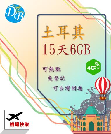 【土耳其 15天 6GB  歐洲 多國 上網卡】環球多國 土耳其上網卡 AIS DB_1