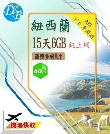 【紐西蘭15天 6GB  純上網 紐澳多國】環球多國 紐西蘭上網卡 AIS DB_1