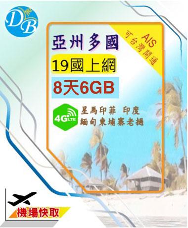 【 亞州多國  8天 6GB 上網卡 】印尼 星馬  菲律賓 韓國上網卡 AIS  _3