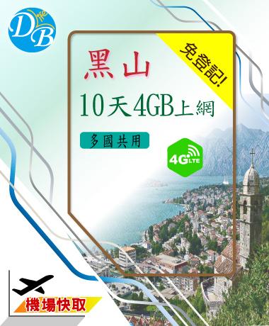 【黑山10日4GB 純上網】黑山上網 DTAC多國