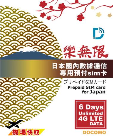 日本6天4G無限上網【樂無限 日本獨家方案 全程4G 不降速 】DB 3C