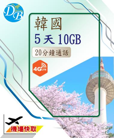 韓國 5天 10GB 上網 + 20分鐘通話 韓國上網 DB 3C_2