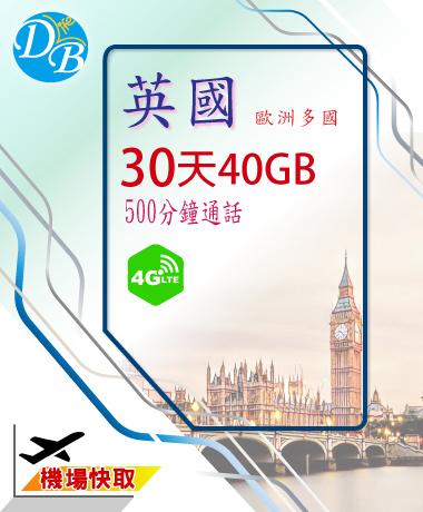 【英國 30天 40GB + 500分鐘通話】英國上網卡  英國聯通  歐洲上網 DB 3C LIFE_4
