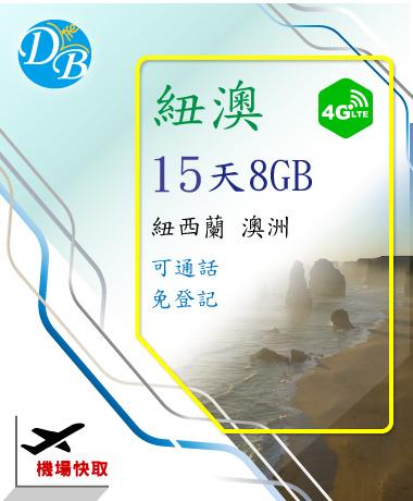 【紐澳 15天 8GB 上網 +60分鐘通話 】紐西蘭上網 澳洲上網 紐澳上網卡 DB 3C Life_0